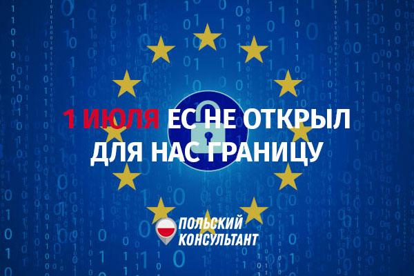 ЕС не открыл границы для украинцев