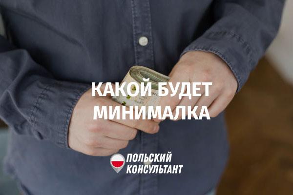 Правительство Польши предложило увеличить минимальную зарплату до 2800 злотых