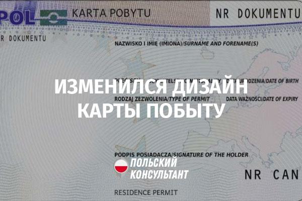 Как выглядит новая карта побыту в Польше