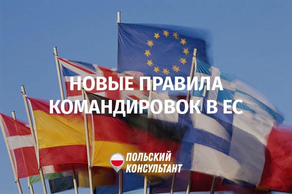 правила командировок польских работников в ЕС