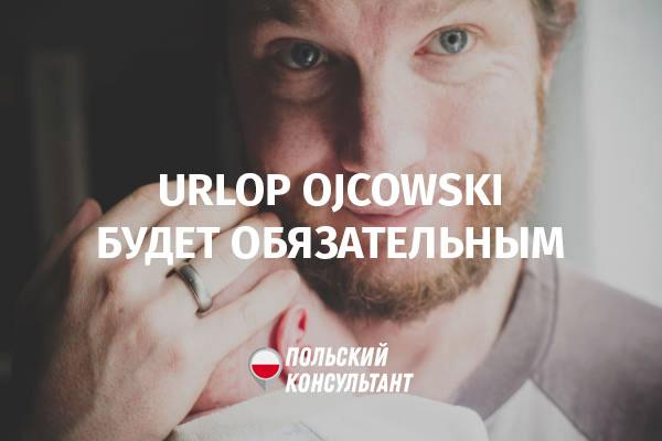 в Польше отцовский отпуск станет обязательным