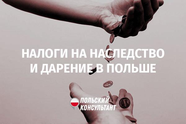 Налог на наследство и дарение в Польше