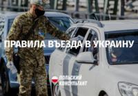 Новые правила въезда в Украину для иностранцев и украинцев