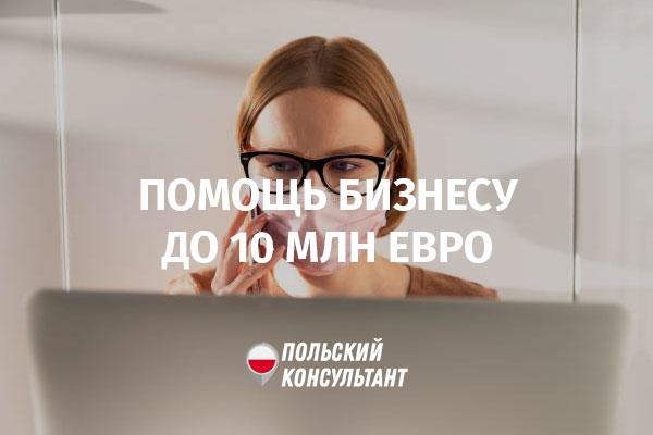 В Польше стартует программа помощи бизнесу