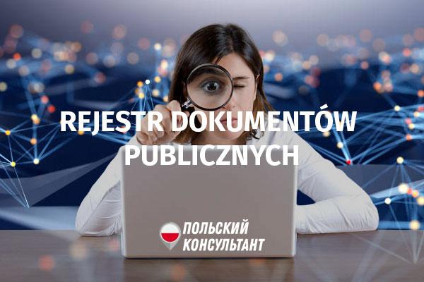 С 12 июля начал работать реестр публичных документов в Польше