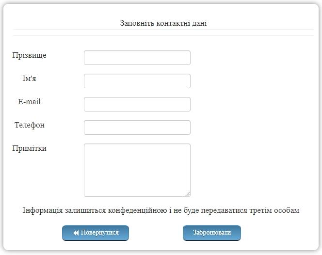 Регистрация в консульство Украины в Варшаве