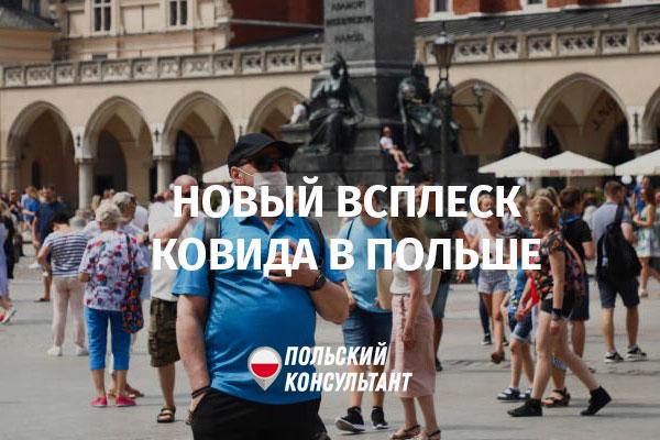 Новый рост числа зараженных коронавирусом в Польше