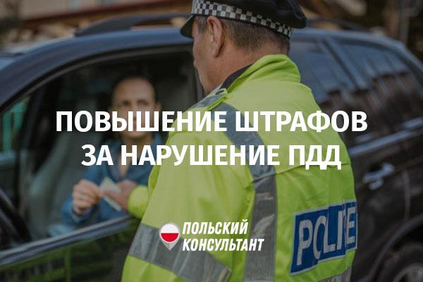 Повышение штрафов в Польше за нарушение ПДД в 10 раз