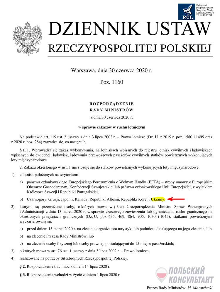 Польша с 3 июля возобновила обязательный карантин для авиапассажиров из Украины 1