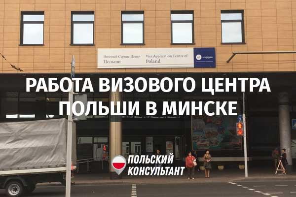 С 17 июля визовый центр Польши в Минске возобновляет работу в стандартном режиме
