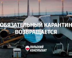Прилетающим в Польшу украинцам снова нужно проходить карантин