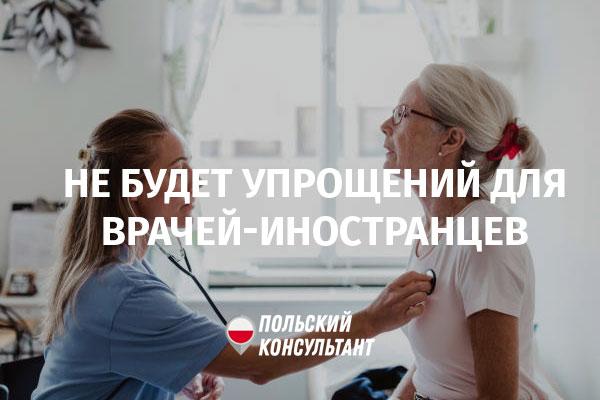 Не будет упрощения трудоустройства для иностранных врачей в Польше