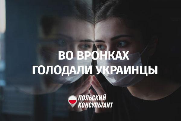 Во Вронках голодали украинцы