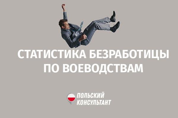 Где в Польше самая высокая безработица