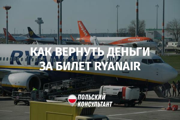 возврат билетов ryanair