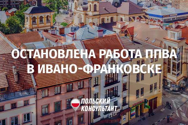 Приостановил работу визовый центр Польши в Ивано-Франковске