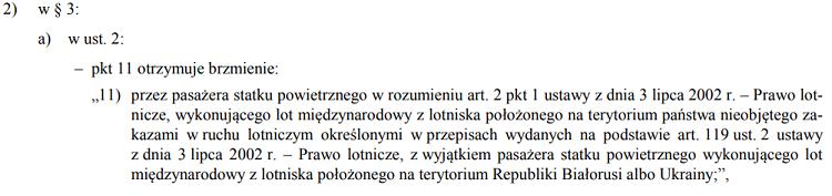 Издеваются? Польша вернула карантин для авиапассажиров Украины и Беларуси 1