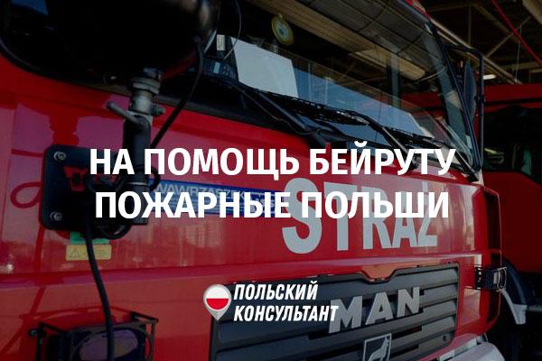 Польские пожарные в Бейруте строят базу спасательной операции