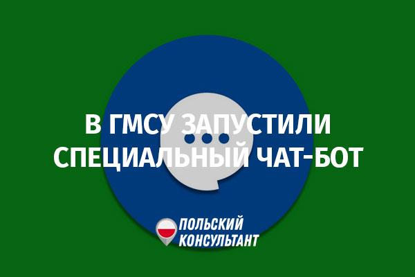 Миграционная служба Украины запустила чат-бот