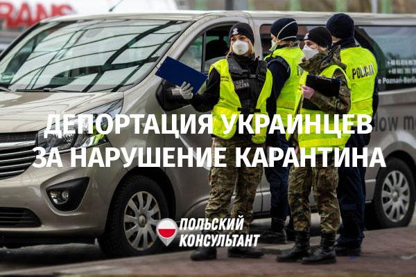 Украинцев депортировали за нарушение карантина в Польше