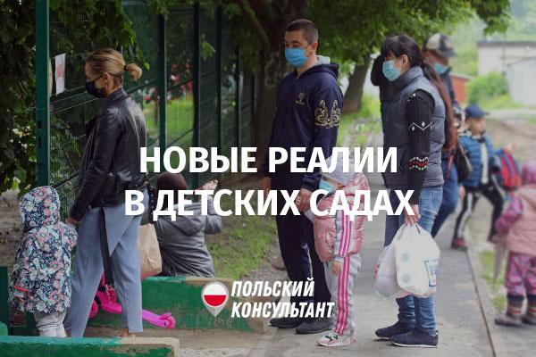 Новые реалии функционирования детских садов в Польше с 1 сентября в период коронавируса