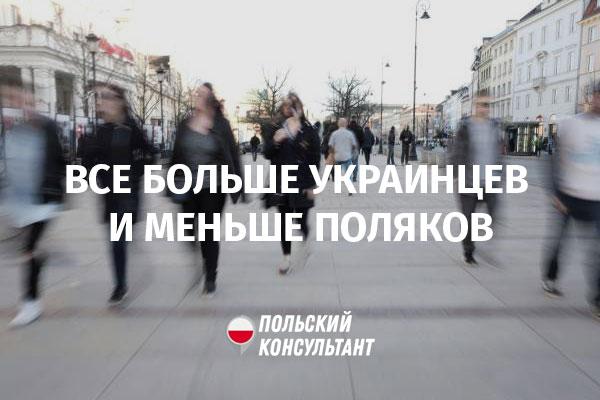 Все больше украинцев и меньше поляков работает в Польше