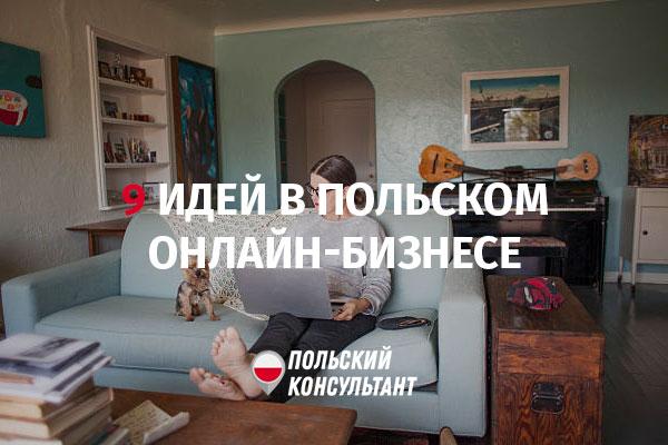 онлайн бизнес в Польше