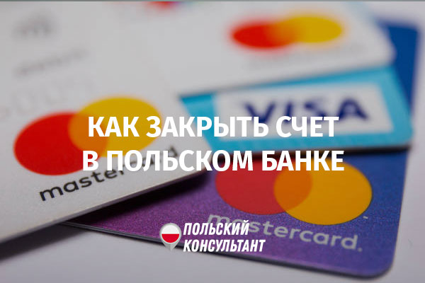как закрыть счет в польском банке
