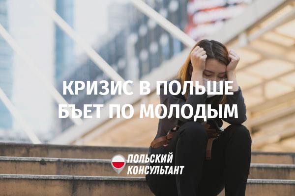 В Польше каждый третий уволенный в возрасте до 30 лет