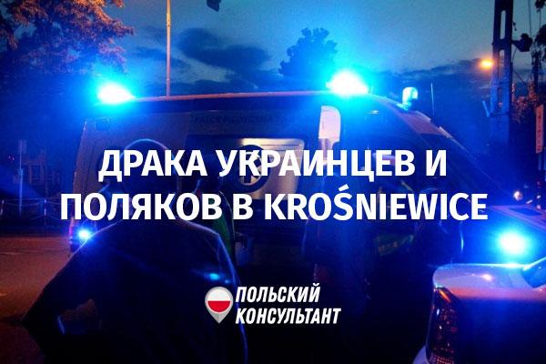 драка украинцев и поляков в Krośniewice