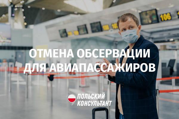 Отменен карантин для авиапассажиров