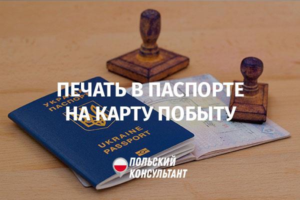 печать в паспорте на карту побыту