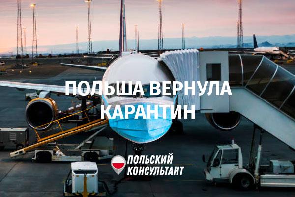 Польша вернула карантин для авиапассажиров Украины и Беларуси