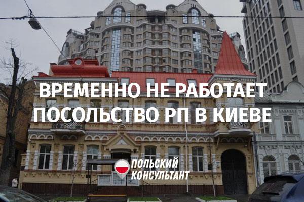 Визовый отдел польского посольства в Киеве временно не работает