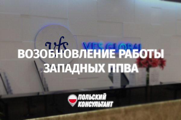 ППВА Ужгорода, Львова и Ивано-Франковска возобновляют работу