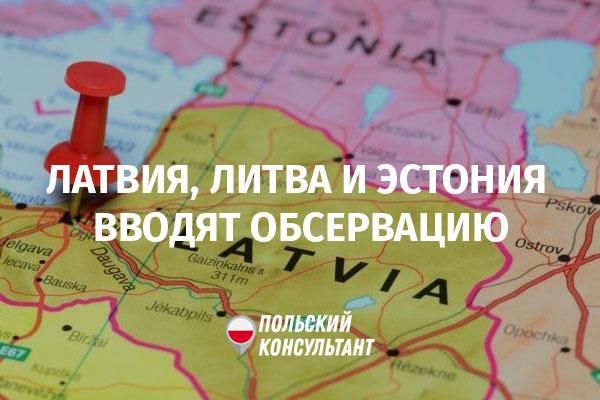 Латвия, Литва и Эстония ввели карантин для въезжающих из Польши