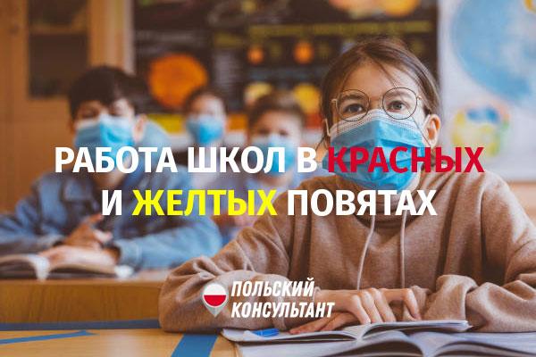 Как будут работать польские школы в «красных» и «желтых» повятах