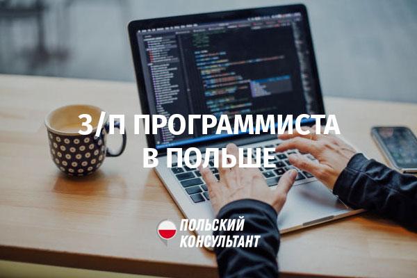 Зарплата программиста в Польше во время пандемии