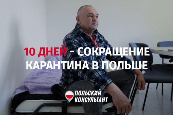 Сокращение карантина в Польше до 10 дней