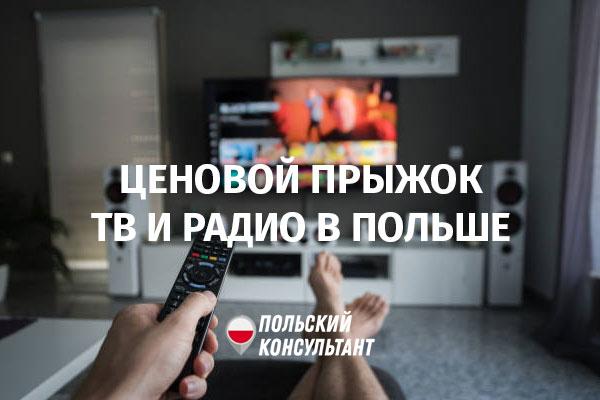 Рост цен на телевидение и радио в Польше