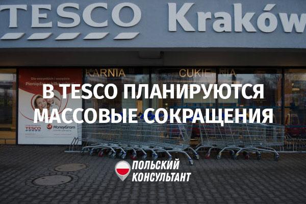 В польской сети магазинов Tesco грядут массовые сокращения