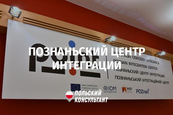 Poznański Ośrodek Integracji – Познанский Центр Интеграции