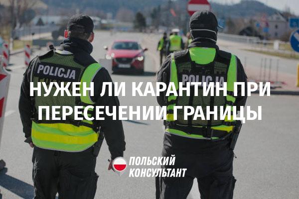 Нужен ли карантин для въезжающих из Польши