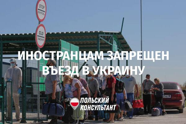 С 28 августа введен запрет на въезд иностранцев в Украину