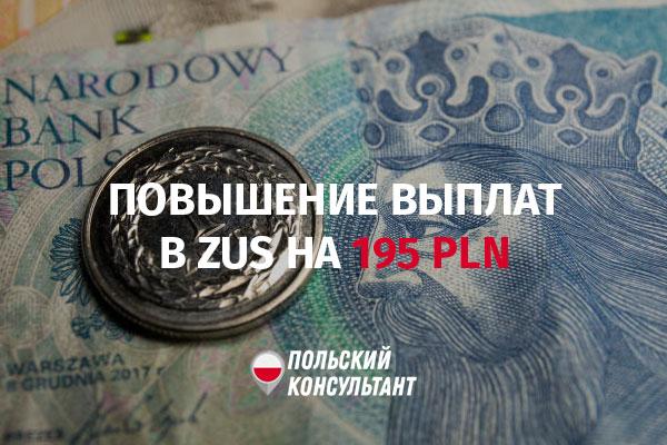 в Польше с января вырастут взносы ZUS