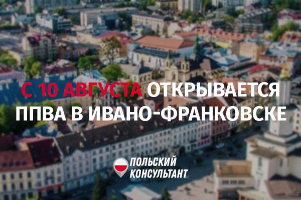 В Ивано-Франковске возобновляет работу визовый центр Польши с 10 августа