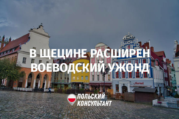 Воеводский ужонд Щецина стал больше