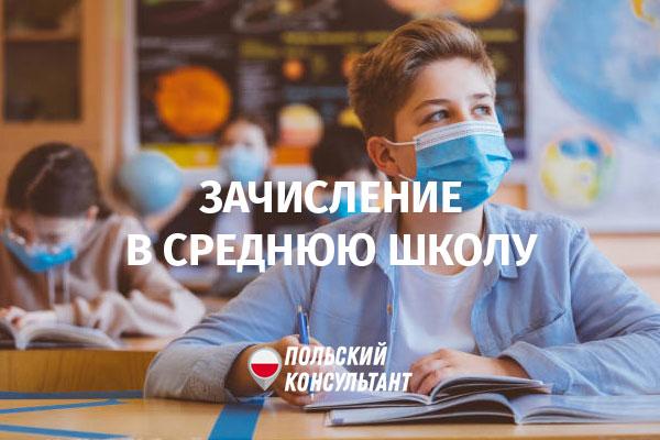 Зачисление ребенка в среднюю школу в Польше