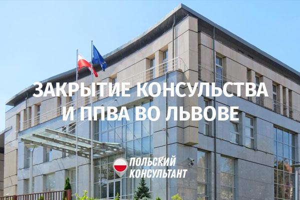 Приостановили деятельность генеральное консульство РП и ППВА во Львове