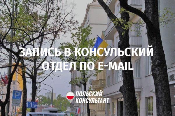 С 10 августа 2020 Консульский отдел в Варшаве ввел регистрацию на визит по e-mail